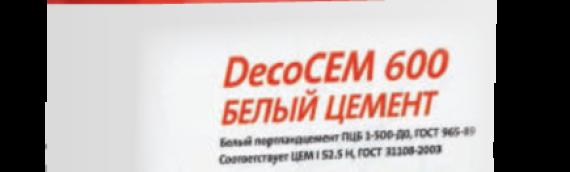 Цемент М600 Д0 (Белый цемент) Holcim